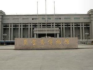 冀宝斋博物馆