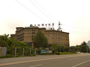 河北众诚假日酒店