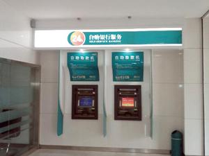 农业银行正大支行自助银行